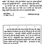 Bharat Main Gay Vol by सतीशचन्द्र दास गुप्त - Satishchandra Das Gupta