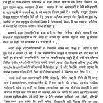 Bhartiya Prazya by डॉ रामकुमार राय - dr ramkumar rai
