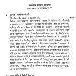Bhartiya Shashan Viyavastha by डी.सी गुप्ता
