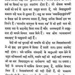 Bhartiya Vadmay Ke Amar Ratna by अज्ञात - Unknown