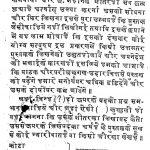 Bharyahit by रघुनागदास -raghunaghdas
