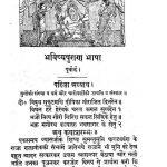Bhavishya Puran Bhasha by अज्ञात - Unknown