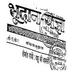 Bhoodan Yagya Varsh-16 Ank-1 by सीमांत गाँधी