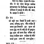 Bhugolbhraman Bhranti Volume-1 by अज्ञात - Unknown