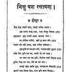 bikshu yash rakhaeyga by अज्ञात - Unknown