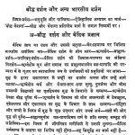 Boidh Darshan Any Bharatiy Darshan Bhag Ii by अज्ञात - Unknown