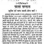 Buddh Purva Ka Bhartiya Itihas Bhag-1 by अज्ञात - Unknown