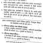 Chaukhamba auriyantalya by अज्ञात - Unknown