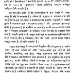 Chhit Swami by चंद्रकांत भूषणदास साधु -chandrakant bhushandas sadhu