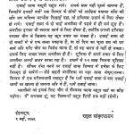 Chin Mai Kya Dekha by राहुल सांकृत्यायन - Rahul Sankrityayan