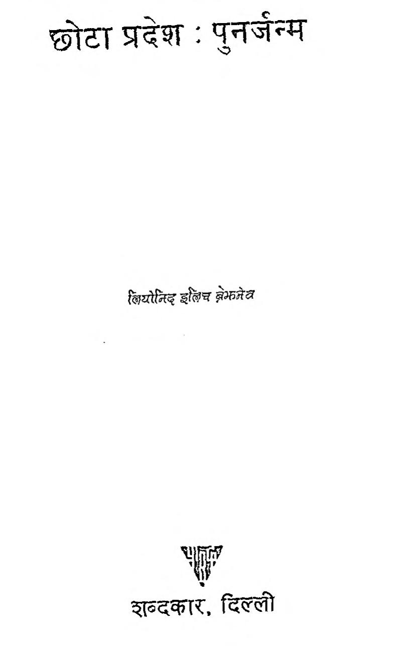 Book Image : छोटा प्रदेश ः पुनर्जन्म - Chota Pradesh Punarjanm