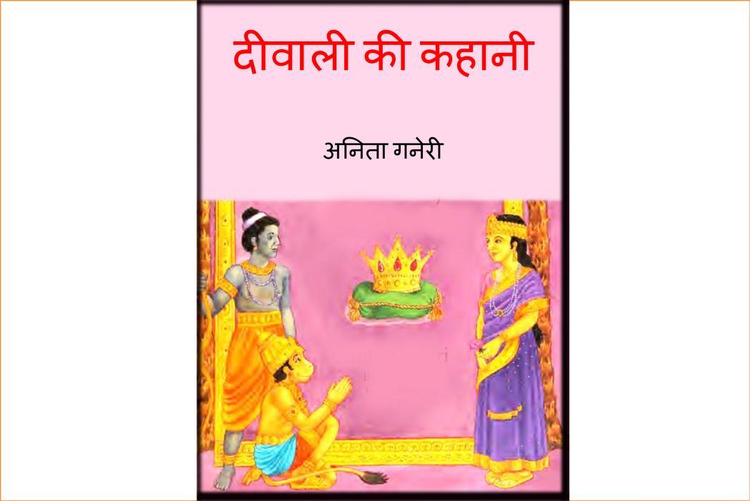 Book Image : दीवाली - Deewali
