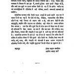 Desh Ki Baat by शंकर सहाय सक्सेना - Shankar Sahay Saxena