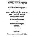 Dharmmaparcharsopan Dhrmmashikshavishyk Pustak by अज्ञात - Unknown