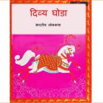 Divya Ghoda by पुस्तक समूह - Pustak Samuhसुशील जोशी - SUSHEEL JOSHI