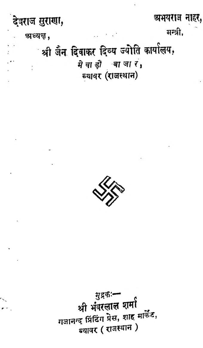 Book Image : दिवाकर दिव्य ज्योति - Diwakar Divya Jyoti [ Vol. - 20 ]
