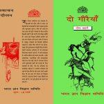 Do Gauraiyaa by पुस्तक समूह - Pustak Samuhभीष्म साहनी - BHISM SAHNI