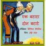 Ek Batata, Don Bataate by पुस्तक समूह - Pustak Samuhसुशील जोशी - SUSHEEL JOSHI