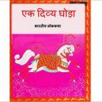 Ek Divya Ghoda by दीपक थानवी - Deepak Thanviपुस्तक समूह - Pustak Samuh