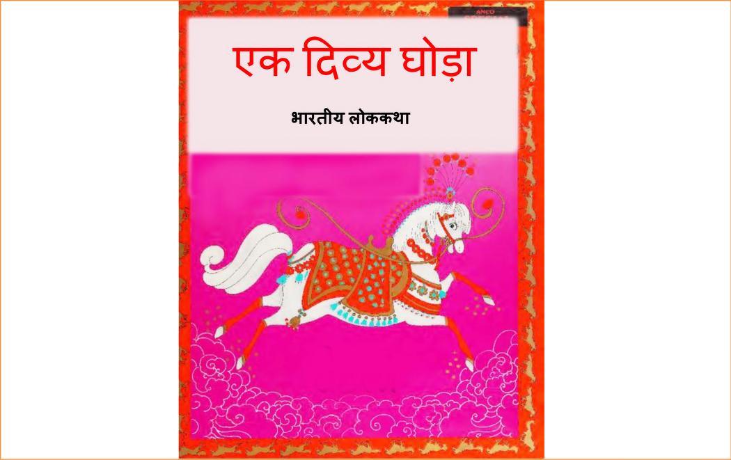 Book Image : एक दिव्य घोड़ा - Ek Divya Ghoda