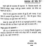 Fool Aur Shool by मुनि श्री लाभचन्द्र जी - Muni Shri Labhachandra Ji
