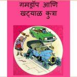 Gamdrop aani Khatyaal Kutra by पुस्तक समूह - Pustak Samuh