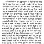 Gandhi Ji Par Vitchar by लीलावती मुंशी - Lilavati Munshi