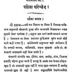 Gau Vani by अज्ञात - Unknown