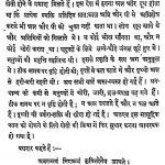 Ghagh Aur Bhadri by अज्ञात - Unknown