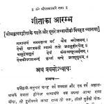 Gita Ka Aarambh by अज्ञात - Unknown