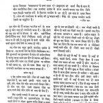Grahani Rog Main Vividh Kalp by अज्ञात - Unknown