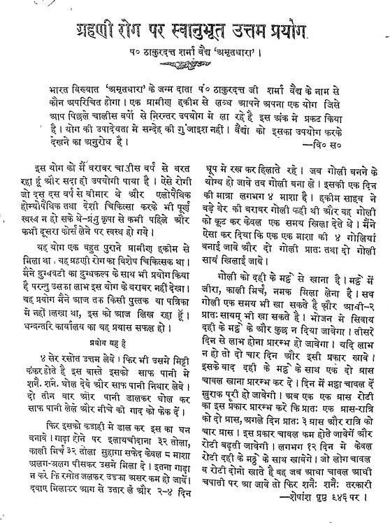 Book Image : ग्रहणी रोग मैं विविध कल्प - Grahani Rog Main Vividh Kalp