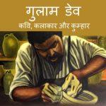 Gulaam Dave - Kavi, Kalakar aur Kumhar by दीपक थानवी - Deepak Thanviपुस्तक समूह - Pustak Samuh