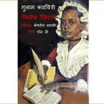 Gulaam Kavayitri - Phillis Wheatley by पुस्तक समूह - Pustak Samuhसुशील जोशी - SUSHEEL JOSHI