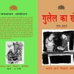 Gulel Ka Khel by पुस्तक समूह - Pustak Samuhभीष्म साहनी - BHISM SAHNI