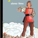 Gullivercha Pravaas by अश्विनी बर्वे - Ashwini Barveपुस्तक समूह - Pustak Samuh