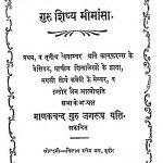Guru Shishya Mimansa by मानकचन्द - Manakchand