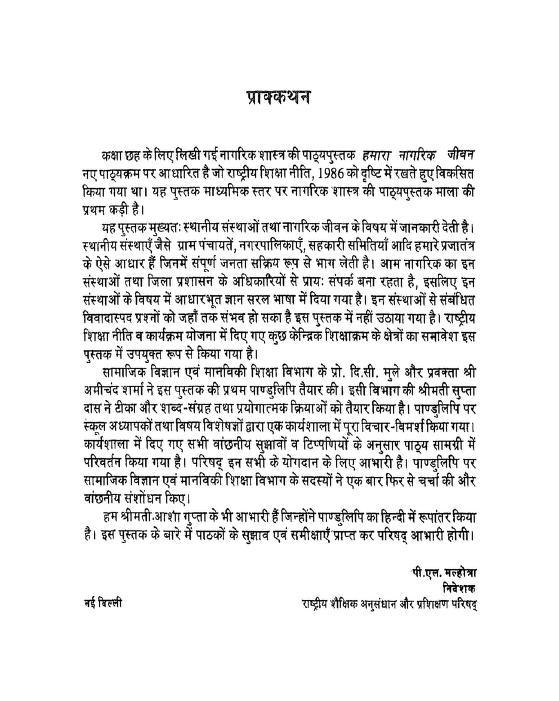 Book Image : हमारा नागरिक जीवन - Hamara Nagrik Jivan