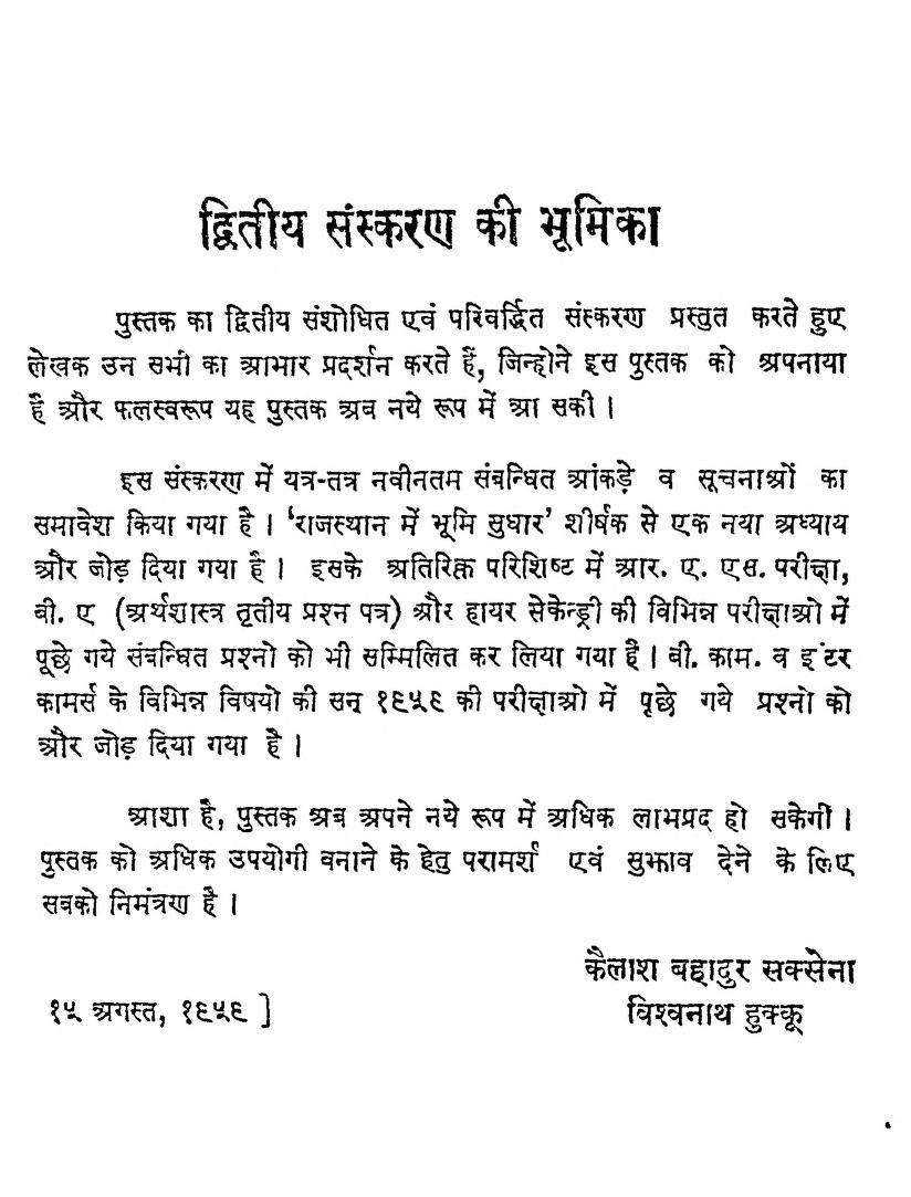 Book Image : हमारा राजस्थान - Hamara Rajsthan