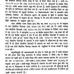 Hasth Likhit Hindi Granth by सुधाकर पांडेय - Sudhakar Pandey