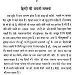 Hindi ki apni samsaya by अज्ञात - Unknown