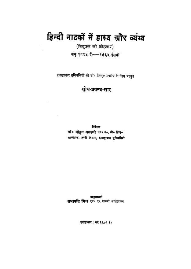 Book Image : हिन्दी नाटकों में हास्य और व्यंग्य - Hindi Natako Me Hasya Aur vayang