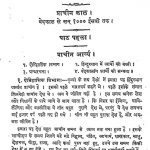 Hindi Shalom Yougi Bharatvarsh by अज्ञात - Unknown