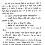 Hindibhsha Ka Itihas by अज्ञात - Unknown