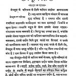Hindu Meghdut Vimarsh by अज्ञात - Unknown