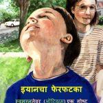 Iancha Ferfatka - Swamgnatewar (Autism) Ek Goshta by पुस्तक समूह - Pustak Samuh