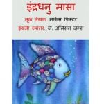 Indradhanu Maasa by पुस्तक समूह - Pustak Samuhसुशील जोशी - SUSHEEL JOSHI
