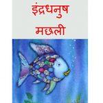 Indradhanush Machhli by पुस्तक समूह - Pustak Samuh
