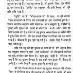 Ismarti by सिद्धराज भंडारी - sidhraj bhandari