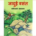 Jaadui Vasant by अश्विनी बर्वे - Ashwini Barveपुस्तक समूह - Pustak Samuh